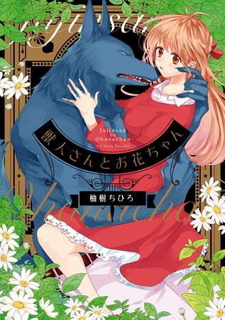 獣人さんとお花ちゃん【コミックス版】【作品ネタバレ】
