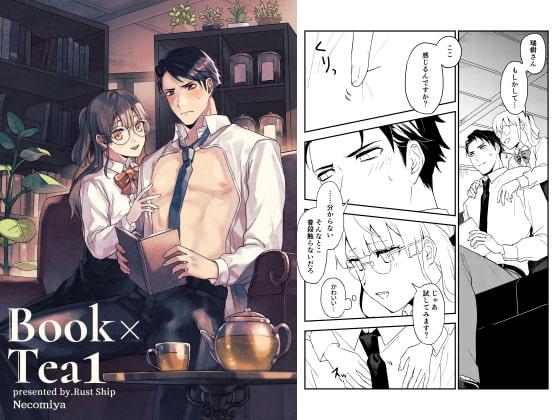 Book×Tea1【作品ネタバレ】