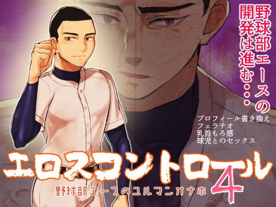 エロスコントロール4 野球部エースのユルマンオナホ【作品ネタバレ】