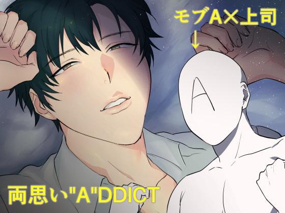 """両思い""""A""""DDICT【作品ネタバレ】"""