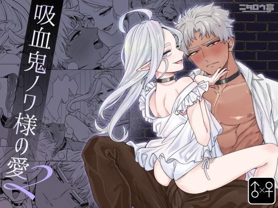 吸血鬼ノワ様の愛2【作品ネタバレ】