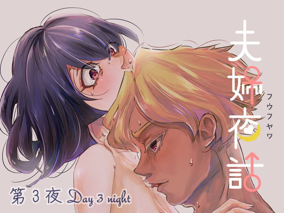 夫婦夜話第3夜~莫良夫妻の事情~(特典版)【作品ネタバレ】