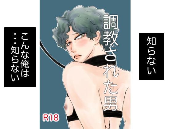 調教された男【作品ネタバレ】