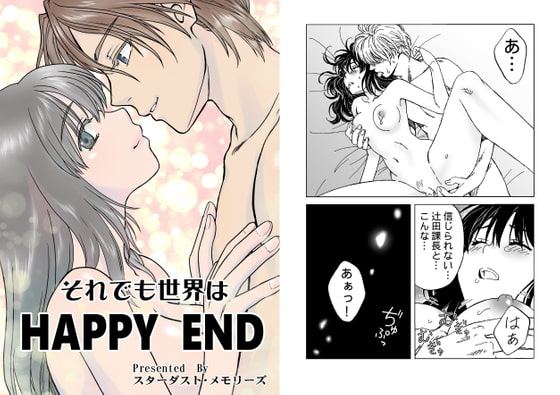 それでも世界は HAPPY END【作品ネタバレ】