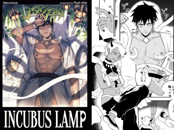 INCUBUS LAMP【作品ネタバレ】