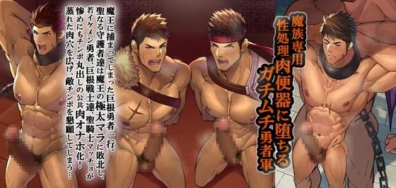 魔王チンポで無様に尊厳破壊される勇者たち【作品ネタバレ】