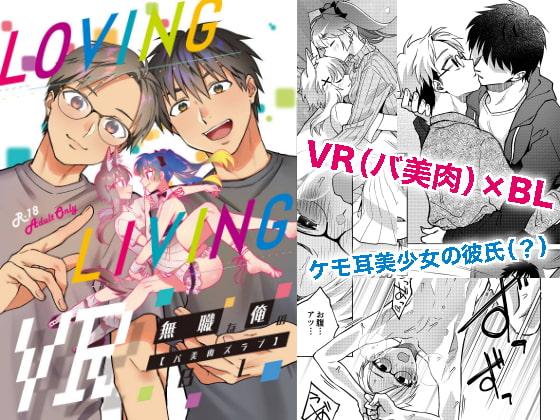 Loving Living VR. 無職な俺のBL(バ美肉ズラブ)【作品ネタバレ】